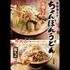【丸亀製麺】「牡蠣ちゃんぽんうどん」を食べた感想。