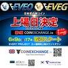 EVERYPROJECT 世界3ヵ国同時上場カウントダウン/第1弾Coinexchange io 6月9日(日)日本時間17時からEVEO/BTC取引スタート
