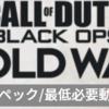 【CoD:Black Ops Cold War】推奨スペック/必要動作環境