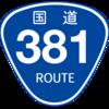 No.151 国道381号