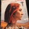 映画「レディ・バード」〜ティーンエイジめっちゃ痛い、泣笑い