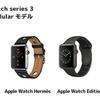 Apple Watch(アップルウォッチ) 3購入検討してみる(機能・予約方法・発売日・価格・スペック)