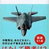 米中戦争−そのとき日本は①