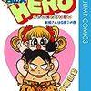 柴田亜美『自由人HERO』その1
