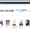 Amazonプライムの新しいサービス「Prime Reading」を開始!「Kindle Unlimited」との違いは?徹底解説してみた。