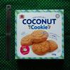 マレーシアの輸入物!業務スーパーの「ココナッツクッキー」を購入。食べた感想を書きました