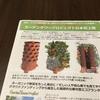 ガーデンタワープロジェクト
