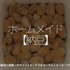 1303食目「ホームメイド【納豆】」自家製納豆に挑戦!@アイリスオーヤマのヨーグルトメーカーで作れる!