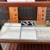 塩釜観光、落雁「志ほか満」「長寿楽」の丹六園を訪れ、その後「すし哲」でお寿司ランチを。美味しかったです~