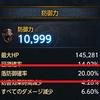 【MU Legend】盾防御について