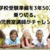 小学校受験準備を3年で総額50万円予算で乗り切る。元幼児教室講師の母親がチャレンジ。