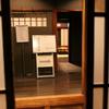 金沢学生のまち市民交流館へ「金澤町家シネマ」を見に行く