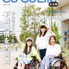 【紙面掲載のお知らせ】Kenちゃん&Tomoちゃんのインタビューが掲載されました。