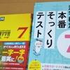 漢字検定対策本『漢字学習ステップ』7級にワイド版が出ていた!アプリやゲームソフトの学習もいいかも