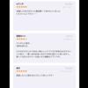 (新着!)ロンリーアプリの口コミ 20件以上あり