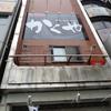 JR浅草橋駅東口近く かくやの激辛つけそば大盛り!