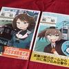 【同人誌】阪キュウ電車と艦娘(阪シン電車と艦娘)