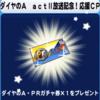 地味コラボactⅡ放送記念!ダイヤのA・PRガチャ券5枚使う![パワプロアプリ]