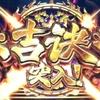 【政宗3】#16 やりたかった秀吉決戦!おじいちゃん覚悟せい。
