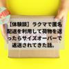 【体験談】ラクマで匿名配送を利用して荷物を送ったらサイズオーバーで返送されてきた話。