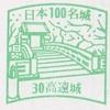 【日本100名城 その27】  30 高遠城