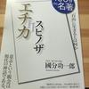 勝間塾2018年12月月例会視聴記1(心をつかむ言葉の力)