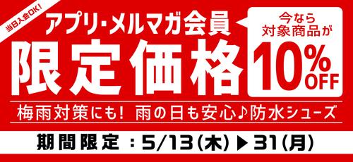 アプリ・メルマガ会員限定10%OFF!!雨の日安心♪防水シューズ特集
