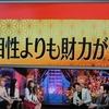 【婚活地獄】年収・資産VS体の相性・・・愛はおいてけぼり(;;)