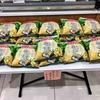 【地域限定】奈良のご当地ポテトチップス「奥大和柿の葉すし味」新発売