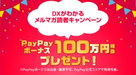 DXがわかるソフトバンクの法人向けメルマガ読者キャンペーン