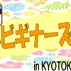【イベントレポート】ウクレレビギナーズセミナー♪Vol.3~みんなでソロウクレレにチャレンジしよう!~