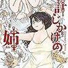 「時計じかけの姉 (3)」(Kindle版)