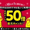 【dポイント】還元ポイント50倍!Amazonでの買い物は今d払いがお得!