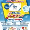 【8/31*9/3】デイリーヤマザキ抽選でQUOカードプレゼントキャンペーン【レシ/web】