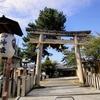 淀地域の産土神 京都・輿杼神社と淀城跡