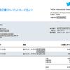 【Twitter広告】…でツイッター広告の請求日(支払日)はいつ? ~セルフサービス式のTwitter広告の請求日~