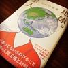 「地球星人」村田沙耶香【読書】