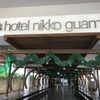 【子連れグアム】赤ちゃん連れならホテルニッコーグアムのファマグウンルームがおすすめ!