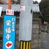 58番仙遊寺へ