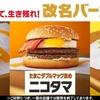 マクドナルド『アイコンチキン ソルト&レモン改め レモモモン』(ハンバーガー)