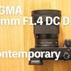 SIGMAへの疑念【SIGMA 56mm F1.4 DC DN】#1