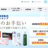 連続増配株:日本(10)小林製薬