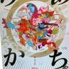 劇団ホチキス20周年記念公演第2弾「あちゃらか」観劇感想