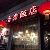 三島駅周辺にあるおすすめのお店。話題の名前が入った「香香飯店」は晩酌セットがお得!