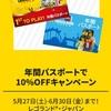 年間パスポート購入者に【朗報】、10%OFFキャンペーン!