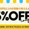 5,000円以上のお買い物で使える【5%OFFクーポン】をプレゼントしました!