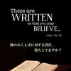 不信者の責任と信者の責任