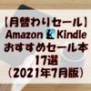 【月替わりセール】Amazon Kindle おすすめセール本 17選(2021年7月版)