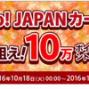 当選発表!ヤフージャパンカードの利用日と利用金額でTポイントが当たる。