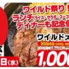 【8月6~8日】いきなりステーキのワイルド祭り!ワイルドステーキが1,000円に!クーポン併用で実質無料も?!